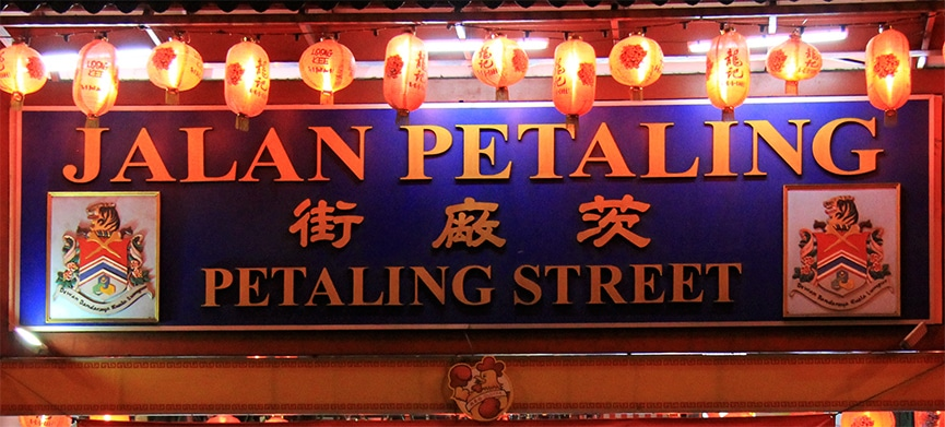Chasing Places (Slider) Travel Guide Petaling Street