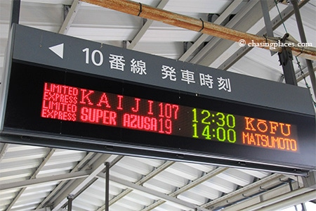The train heading towards Otsuki will only wait a minute or two, so be sure to be at your correct car number.