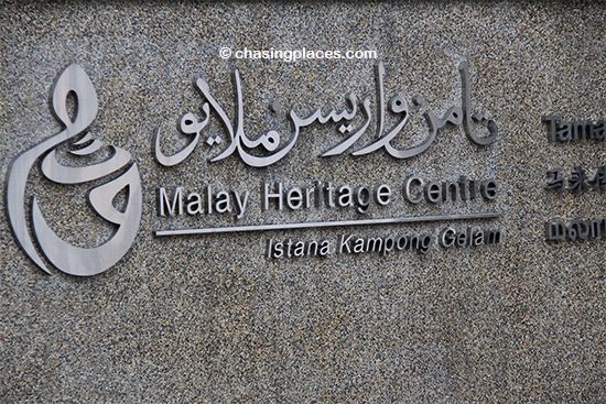 The Malay Heritage Centre in Singapore is literally 100 meters from Sultan Mosque