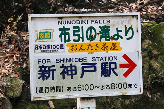 Nunobiki Falls is very close to Shin Kobe Station